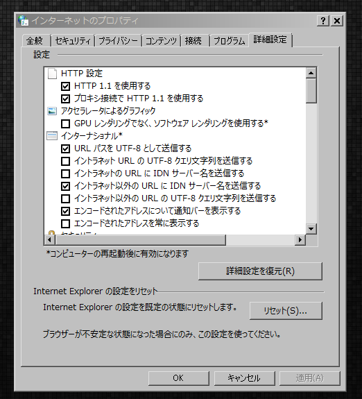 Internet Explorerのリセット
