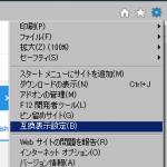 Windows8.1でyoutubeの動画が見れなくなったときに試したこと