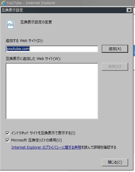 追加(A)というのを押すと、互換表示に追加したWEBサイトの項目にyoutubeのアドレスが移動します。 この状態で「閉じる」ボタンを押します。