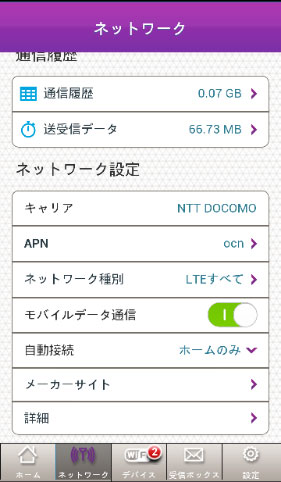 ネットワーク画面 APNをタップして追加する
