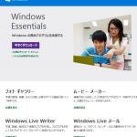 Windows8やWindows8.1にはライブメールがない。