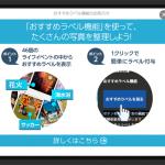 マイポケットPC版、自動ラベル機能(トライアル)で遊ぶ。