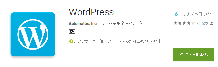 wordpressicon