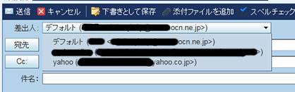 ocnメール上では差出人が選べるようになる