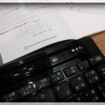 ネクサス7にBluetoothキーボードをプラスしてノートパソコン代わりにする