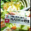セブンイレブンの肉入りカット野菜