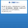 ocnマイページでモバイルONEのコース変更しようと思ったのに入れなかった件。