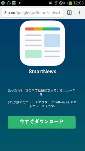 smartnewsとかいうセキュリティに関係ないアプリの広告が出てくる