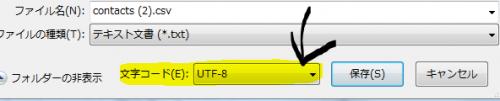 windows 7のメモ帳 別名で保存をするとこんな画面画です