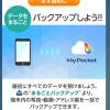 マイポケットスマートフォンAndroid版にバージョンアップが来てた(vr.3.5)