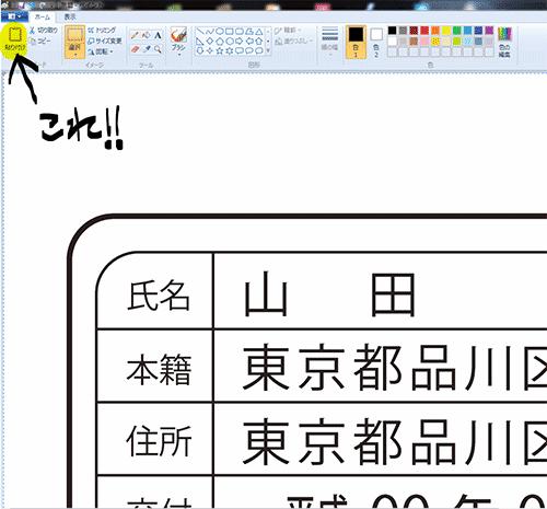 windows7のペイントはこんな感じです