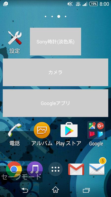 ウィジェットがこんな形になるのと、左下に「セーフモード」と書いてある。ダウンロードしたアプリが消えているのですぐわかります。