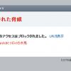 esetセキュリティ脅威でHTML/Refresh.BCとJS/ScrInjectを検出した