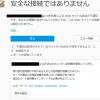 sslを利用したページが表示できない件→Esetセキュリティ設定解除で解決