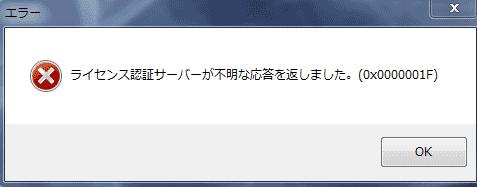 ライセンス認証サーバーが不明な応答を返しました(0x0000001f)