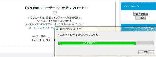 これが本来のソフトダウンロード画面。 ここまで来るのに時間かかった・・・。