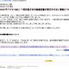 過去のOCNモバイルONE障害情報
