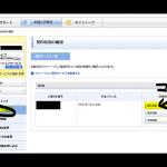 OCNモバイルONEのコース変更・容量確認とか、パソコンで管理する方法