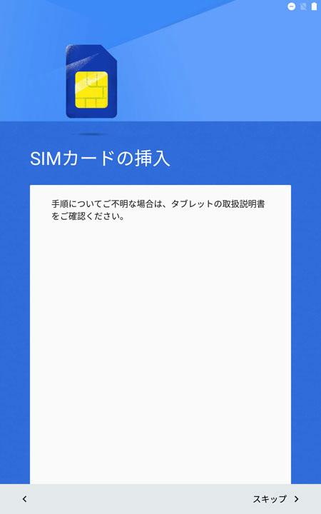 SIM設定はまずは初心者は飛ばしましょう。「スキップ」をタッチで次の画面へ