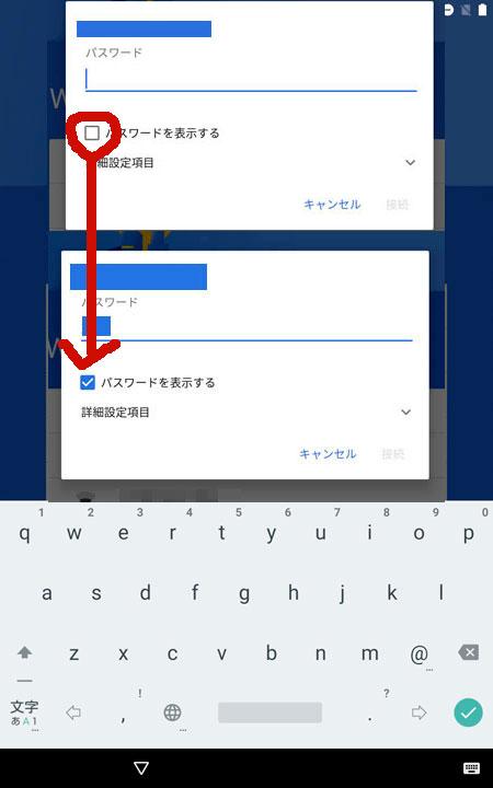 パスワードを表示するにチェックを入れると、無線のパスワード(暗号化キー)が入れやすい