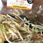ニューデイズの棒棒鶏風こんにゃく麺サラダ