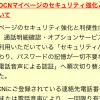 OCNモバイルONEの契約ページがスマホやタブレットで見にくくて困る件