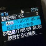 Jアラートは格安SIMで受信できるの?