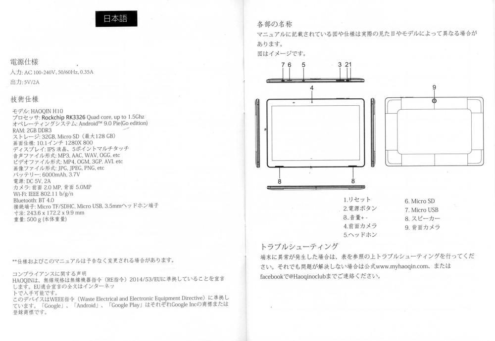 HAOQIN取扱説明書日本語版