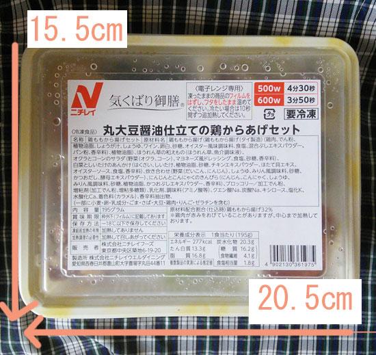 ニチレイ食品1